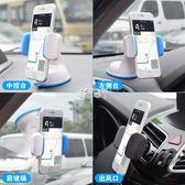 車載手機架汽車支架車用導航吸盤式多功能出風口車內支撐 俏腳丫