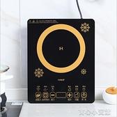 電爐 觸摸電磁爐家用多功能電熱爐火鍋爐大功率電池爐智能禮品 新年優惠