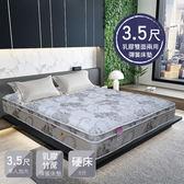 床墊 / 3.5尺 中鋼彈簧 /富谷 日式3線乳膠雙面兩用彈簧床墊  新竹以北免運 B1535 愛莎家居