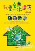 我愛綠建築:健康又環保的生活空間新主張(修訂版)