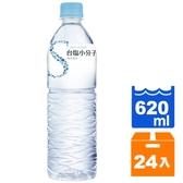 台鹽小分子海洋活水620ml(24入)/箱【康鄰超市】