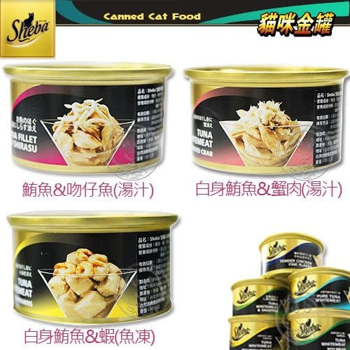 【 培菓平價寵物網 】黑貓Sheba》金罐 貓咪美味餐罐 85g (12種口味*24罐)日本第一大品牌