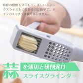 切蒜片器 壓蒜泥 廚房 調理 小物 刨絲器 磨蒜器 擦絲器 切菜器 切絲器 切片器 攪碎器 薑蒜碎末器