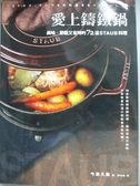 【書寶二手書T3/餐飲_ZFS】愛上鑄鐵鍋-美味、節能又省時的72道staub料理_今泉久美