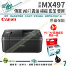 CANON MX497+PG-745原廠盒裝黑一個 雲端無線多功能傳真複合機