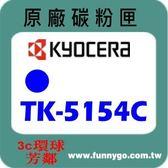 KYOCERA京瓷 原廠 碳粉匣 藍色 TK-5154 C