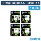 原廠墨水匣 HP 1黑3彩優惠組 高容量 NO.940XL/C4906AA/C4907AA/C4908AA/C4909AA 適用 HP A909a/A909n/A909g/8500A-A910a