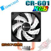 [ PC PARTY  ] JONSBO 喬思伯 CR-601 CPU RGB 散熱器