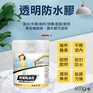 透明防水膠 600g/罐 附手套+刷子 JD5566