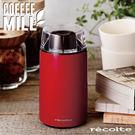 磨豆機 咖啡機【U0075】recolte 日本麗克特 Coffee Mill磨豆機(兩色) 完美主義