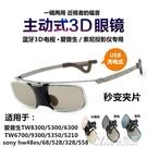 藍芽眼鏡 主動快門式藍芽3D眼鏡適用于愛普生TW5600/7400索尼HW69ES/VW578YXS 七色堇