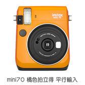 [限量] Fujifilm富士【mini70 橘色 拍立得 單機】拍立得相機 平行輸入 一年保固 菲林因斯特