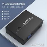 VGA切換器二進一出電腦電視顯示器高清視頻屏幕1進2出共享器 英賽