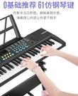 電子琴電子琴兒童初學者成年入門家用幼師專業專用成人多功能智能61鍵JD 玩趣3C
