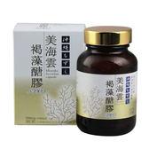 美海雲褐藻醣膠膠囊(60顆/瓶,單瓶)【杏一】