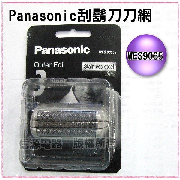 【信源】Panasonic國際牌刮鬍刀專用刀網《WES9065》線上刷卡~免運費~