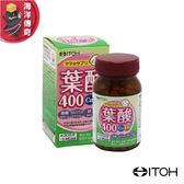 【海洋傳奇】【日本出貨】ITOH 井藤漢方 葉酸400ug+鐵+鈣 30天/120粒