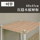 60*45cm 沉穩木紋層板