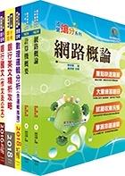【鼎文公職‧國考直營】2H215-華南銀行(資安管理人員)套書(不含作業系統管理、資訊安全管理)