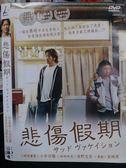 挖寶二手片-O12-075-正版DVD*日片【悲傷假期】-淺野忠信*小田切讓