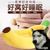 寵物窩寵物屋寵物床寵物墊狗窩泰迪狗床保暖可拆洗四季通用 nm10296【甜心小妮童裝】
