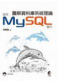 (二手書)圖解資料庫系統理論:使用MySQL實作