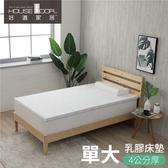 House Door 天絲舒柔表布 4cm乳膠床墊-單大3.5尺