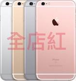 [ 全店紅 ] Apple iPhone 6S 64GB 4.7吋 全新 台灣公司貨