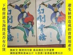 二手書博民逛書店罕見幻劍靈旗(武俠上下)Y17267 梁羽生 崑崙出版社 出版1