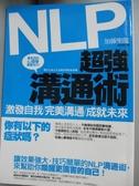 【書寶二手書T1/溝通_NOI】NLP超強溝通術_加藤聖龍