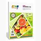 Color-Dance 彩之舞 HY-C23-20 A3 雙面噴墨卡紙–防水 220g 20張/包