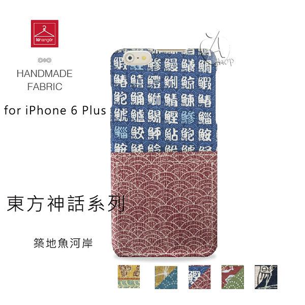 【A Shop】 le hanger 樂衣架 東方神話系列 for iPhone6S PLUS /6 Plus 築地魚河岸 保護殼(AA02004004-PAL)