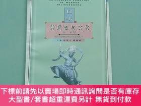 二手書博民逛書店罕見日本神道教與文化Y423793 色音 中央民族大學出版社 出版1999
