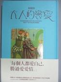 【書寶二手書T6/大學藝術傳播_JPN】大人的戀愛_膝關節
