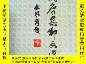 二手書博民逛書店罕見郭潤康集郵文選(1942-1949)(簽名印章本)Y2766
