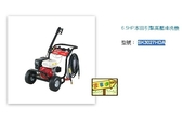 [ 家事達 ]  SHIN KOMI  專業 6.5HP本田引擎高壓清洗機-220Bar  特價  省油裝置
