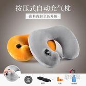 U型枕充氣枕按壓自動充氣枕頭免吹氣U型枕便攜坐車護頸枕護脖子旅行頸部靠枕護頸枕 交換禮物