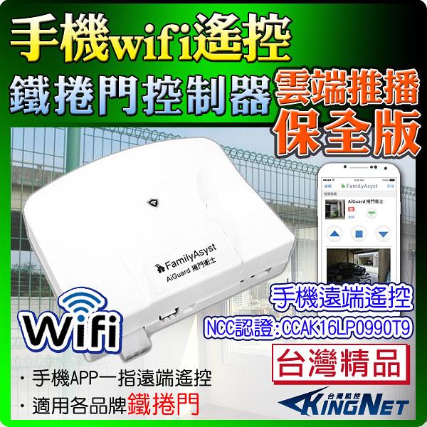 監視器 捲門衛士–雲端推播保全版 手機WIFI遙控 鐵捲門控制器 遙控開關 橫拉門 台灣安防