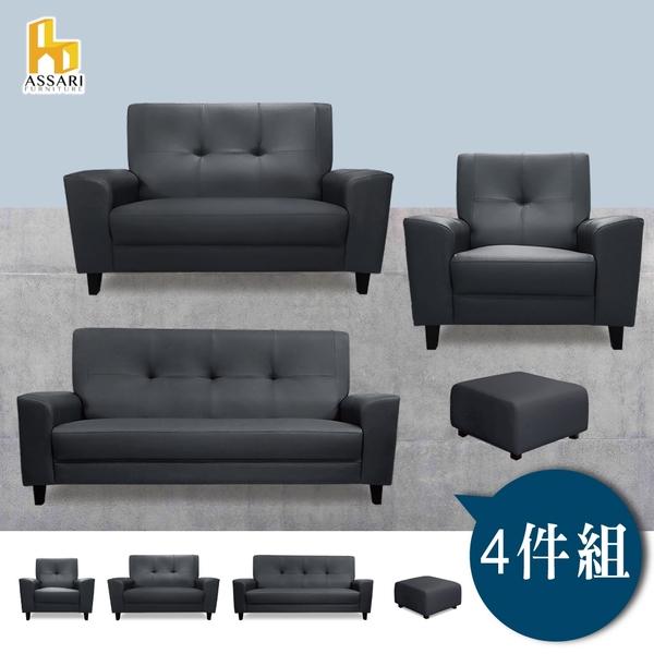 ASSARI-朝倉1+2+3人座貓抓皮獨立筒沙發(含椅凳)