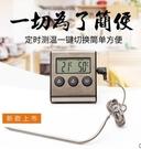 廚房烤箱溫度計探針式
