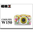 相機王 Nikon COOLPIX W150 彩繪黃〔防水相機〕公司貨