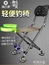 釣魚椅 漁之源新款釣椅多功能釣魚椅子折疊台釣椅便攜釣魚凳輕便釣魚座椅 MKS阿薩布魯