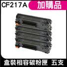 HP CF217A/17A 相容碳粉匣(五支)送一包A4