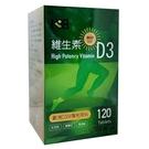 維生素D3 800IU 120顆/瓶