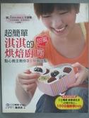 【書寶二手書T5/餐飲_XBV】超簡單淇淇的甜蜜烘焙廚房_詹淇淇