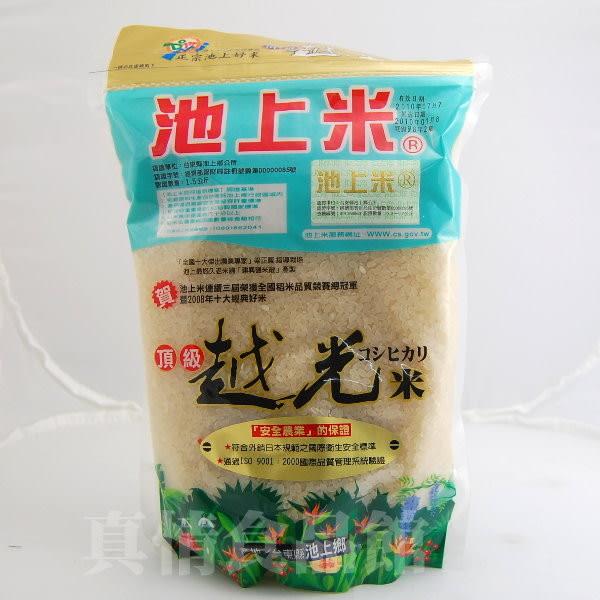 池上頂級越光米1.5kg-米粒充實飽滿、粒型均一、米澤鮮明