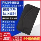 屏蔽器 防輻射手機袋信號屏蔽袋孕婦通用雙層手機包殼套6.5寸防定位干擾 雙十一特價