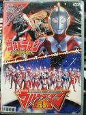 影音專賣店-P07-367-正版DVD-日片【超人力霸王劇場版 永遠的超人】-