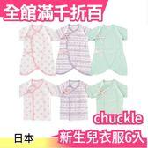 【圓點碎花】日本 chuckle 新生兒衣服套組6入 3種花色 寶寶 嬰兒 貝比 棉布衣  純棉【小福部屋】