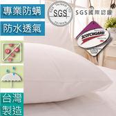 保潔墊/枕套 包式枕套-1入「100%防水、防螨、抗菌、透氣」台灣製造 #寢國寢城